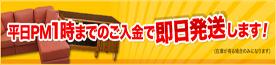 家具雑貨.com、即日発送