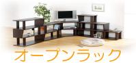 家具雑貨.com、シェルフ
