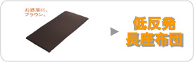家具雑貨.com、低反発長座布団