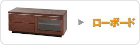 家具雑貨.com、ローボード