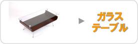 家具雑貨.com、ガラステーブル