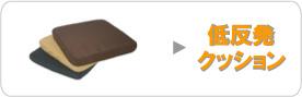 家具雑貨.com、低反発クッション