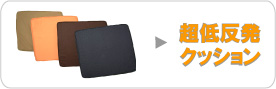 家具雑貨.com、超低反発クッション