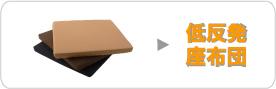 家具雑貨.com、低反発座布団