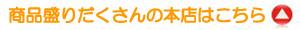 家具雑貨.com、本店はこちら
