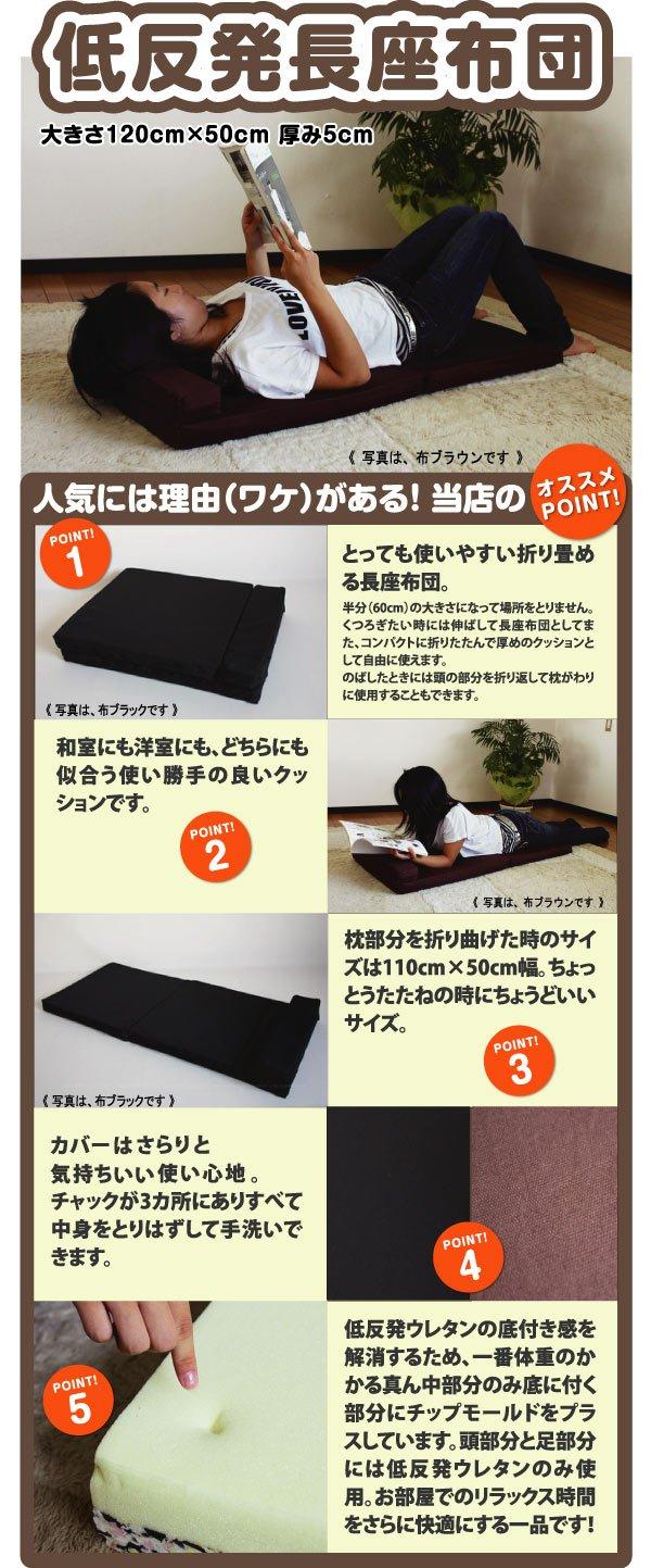 画像2: 折りたためる低反発長座布団クッション 布 【送料Dサイズ】
