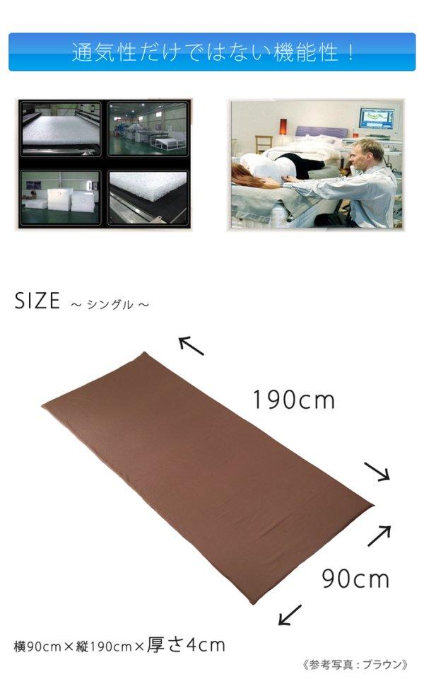 画像2: 高反発マットレス ポリエチレン樹脂 シングル 90cm×190cm 4cm厚 選べる綿カバー(ピンク・ブルー・ベージュ・ブラウン) かため ベッドパッド 密度70D