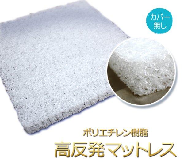 画像1: 高反発ベッドパッド シングル カバー無し かため ポリエチレン樹脂 高反発マットレス 90cn×120cm×4cm厚 密度70D