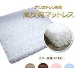 高反発マットレス ポリエチレン樹脂 シングル 90cm×190cm 4cm厚 選べる綿カバー(ピンク・ブルー・ベージュ・ブラウン) かため ベッドパッド 密度70D