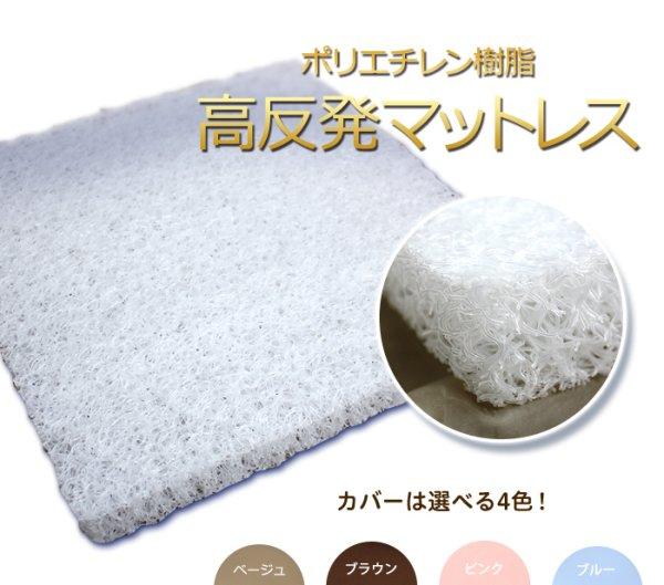 画像1: 高反発マットレス ポリエチレン樹脂 シングル 90cm×190cm 4cm厚 選べる綿カバー(ピンク・ブルー・ベージュ・ブラウン) かため ベッドパッド 密度70D