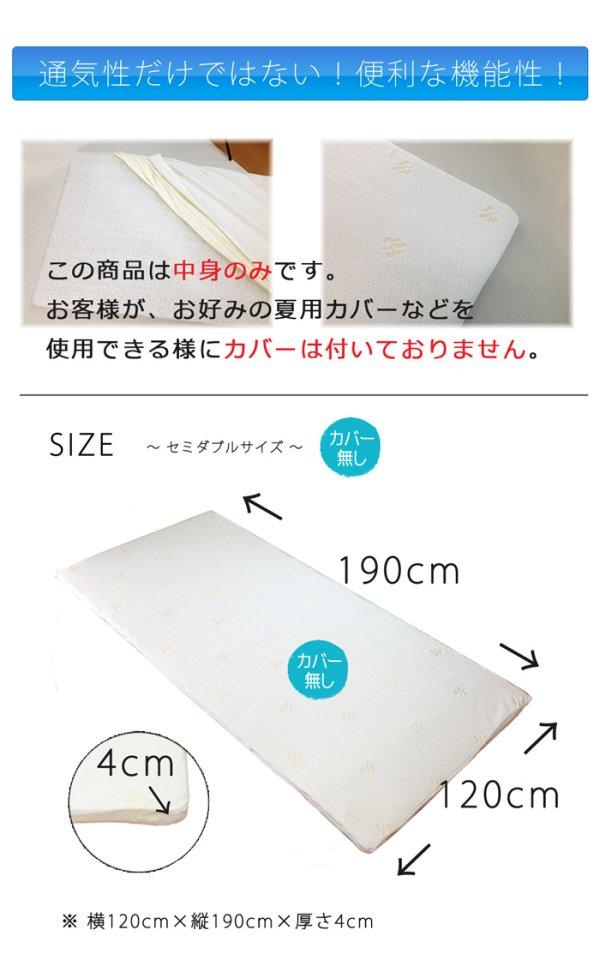 画像2: セミダブル 3Dエア高反発マットレスかため  4cm厚 カバーなし 【送料Dサイズ】