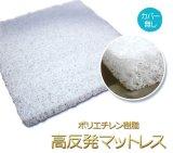 セミダブル カバーなし 高反発ベッドパッド かため ポリエチレン樹脂 高反発マットレス 120cm×190cm×4cm厚 密度70D